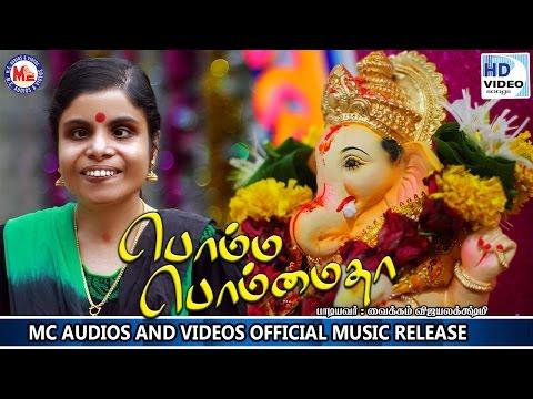 பொம்ம-பொம்மைதா-|-bhomma-bhomma-tha-|-ganapathy-tamil-devotional-songs-|-vaikkom-vijayalakshmi