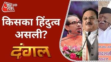 हिंदुत्व के चैंपियन का सियासी खेल! | Shivsena Vs RSS | BJP | देखें Dangal | Sayeed Ansari