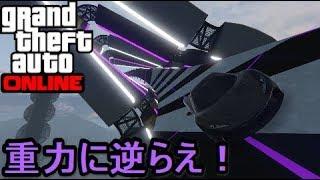 GTA5 スタント・鬼畜レース! Part404 重力に逆らえ!