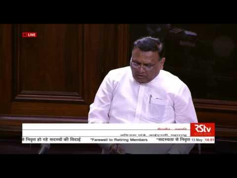 Sh. Avinash Pande's farewell message on members' retirement in Rajya Sabha | May 13, 2016