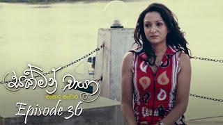 Sakman Chaya | Episode 36 - (2021-02-08) | ITN Thumbnail