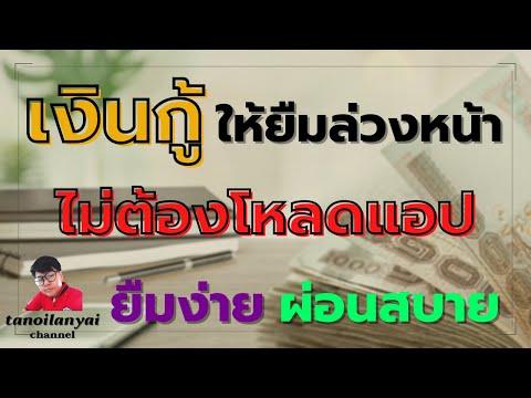 เงินกู้ ให้ยืมล่วงหน้า กู้ง่าย ผ่อนสบาย ไม่ต้องโหลดแอป / tanoilanyai