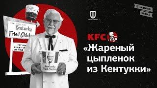 """KFC: """"Жареный цыпленок из Кентукки"""""""