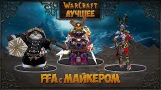 WarCraft 3 Лучшее.FFA с Майкером 2
