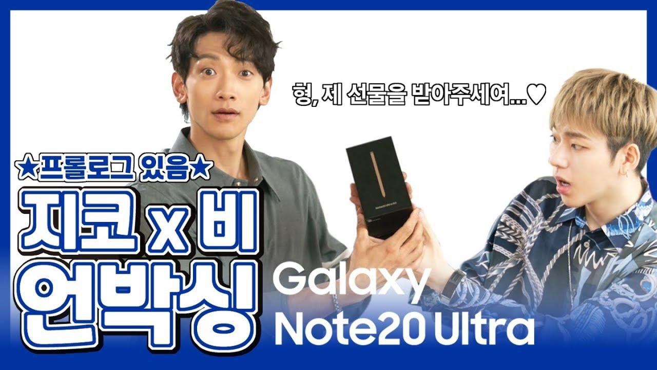 지코가 또 한번 열었습니다📱 비 형과 함께한 Galaxy Note20 Ultra 언박싱 챌린지!