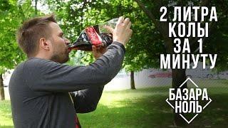 2 литра Колы за 1 минуту - Базара Ноль