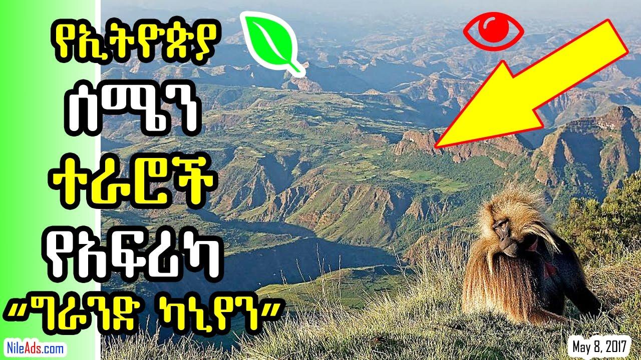 """የኢትዮጵያ ሰሜን ተራሮች የአፍሪካ """"ግራንድ ካኒየን"""" Ethiopia Simien Mountains National Park  -VOA"""
