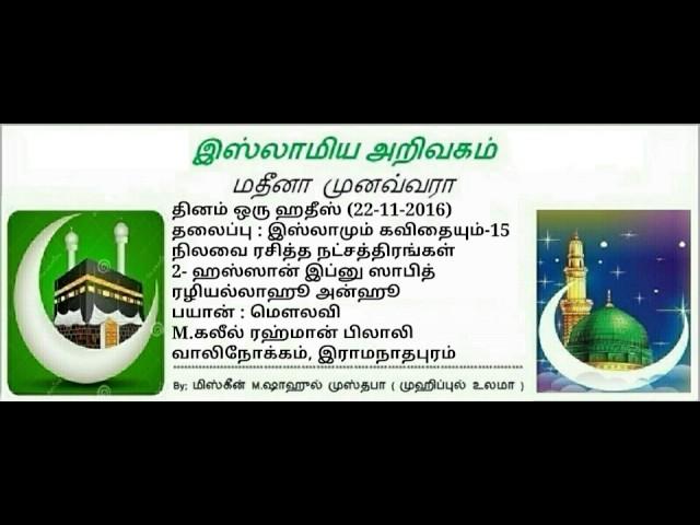 106 - ஹஸ்ஸான் இப்னு ஸாபித்  ரழியல்லாஹூ அன்ஹூ