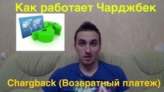 видео Что такое Чарджбек(Chargeback). Спорная транзакция