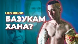 Кирилл Терешин потерял РУКИ БАЗУКИ из-за синтола