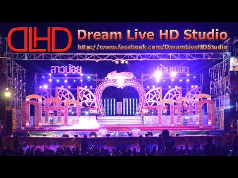 [Live-HD] ถ่ายทอดสด สาวน้อย เพชรบ้านแพง (เปิดวง) สนามโรงเรียนบ้านแพง อ.โกสุม จ.มหาสารคาม 29/10/58
