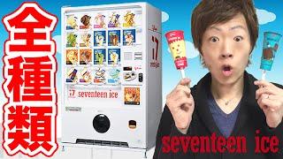 【自販機】セブンティーンアイス全種類買ってみた! thumbnail