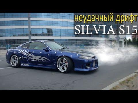Идеальный дрифт-повседнев. SILVIA S15. Последствия дрифта в городе.