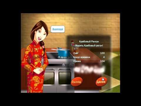NEW мультик онлайн для девочек—Французский шеф-повар—Игры для детей