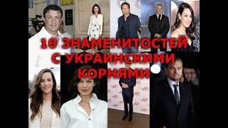 10 мировых знаменитостей с украинскими корнями