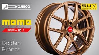 Литые диски MOMO SUV RF-01 Golden Bronze | КОЛЕСО.ру