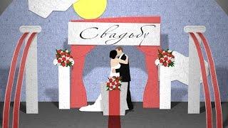ВИДЕО-ПРИГЛАШЕНИЕ НА СВАДЬБУ #6 / Wedding Save The Date