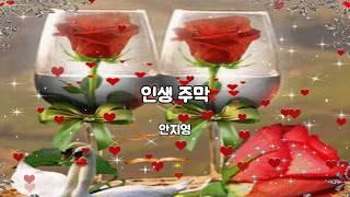 안지영-인생주막(가사자막)