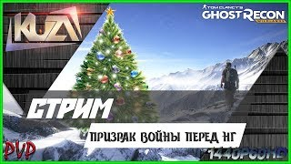 Tom Clancy's Ghost Recon: Wildlands (PVP) 👊 призрак войны перед НГ 1440p60HD
