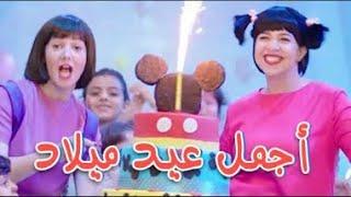 دنيا سمير غانم اغنية أجمل عيد ميلاد من مسلسل نيللي وشريهان Agmal 3id Milad