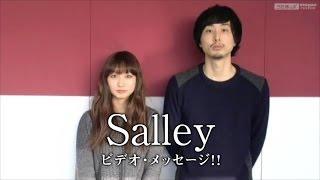 Salley 待望の3rdシングルはテレビドラマ『科捜研の女』主題歌「あたし...