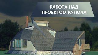 Строительство купольного дома в Крыму: ключевое слово - проект(Проектирование и строительство купольных домов - Яромир Галищев: +79780314820 В этом видео мы обсуждаем преимуще..., 2014-11-06T06:39:19.000Z)