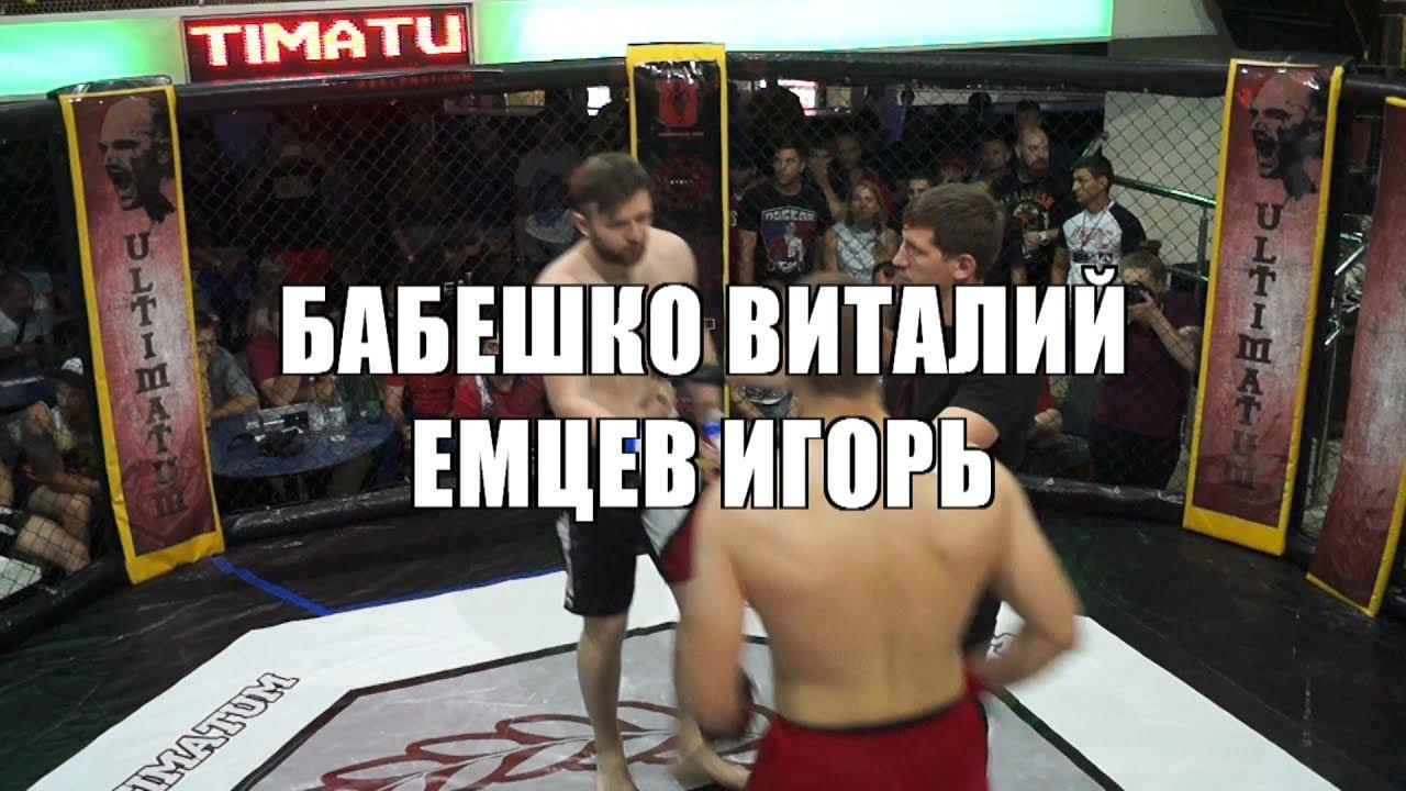 Бой Бабешко Виталий vs. Емцев Игорь. ULTIMATUM 3