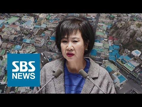 서영교·손혜원 의혹…잇단 도덕성 논란에 민주당 '곤혹' / SBS / 주영진의 뉴스브리핑