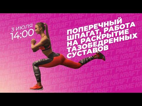 Садимся на поперечный шпагат с тренером Prime Kraft - Валентиной Зориной