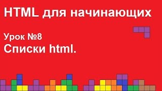 HTML для начинающих.  Урок 8.  Списки html.