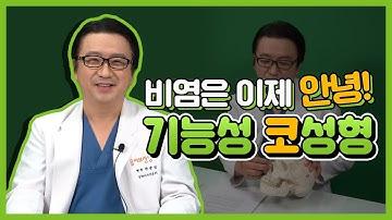 비염인들을 위한 희소식, 기능성 코성형 모르면 손해 (Chronic rhinitis, septo plasty, improvenasal congestion)