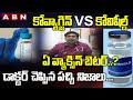 Covaxin Vs Covishield Telugu | Which Coronavirus Vaccine Looks Most Promising In India | Best | ABN
