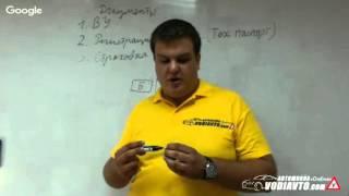 Видеоурок по ПДД тема №3 - Обязанности и права водителей ТС ПДД Украины 2016 | Автошкола Онлайн