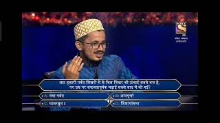 KBC 2021 one crore question 12 October
