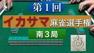 第1回イカサマ麻雀選手権 南3局 (Part4)