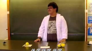 「數碼化學」短片製作比賽2014_靈糧堂劉梅軒中學