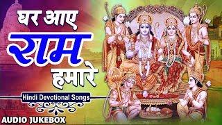 घर आएं राम हमारे | Ghar Aaye Ram Hamare | JUKEBOX | Ram Bhajan | Best Hindi Devotional Songs 2019