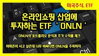 [미국주식] 온라인쇼핑 산업에 투자하는 ETF ONLN…