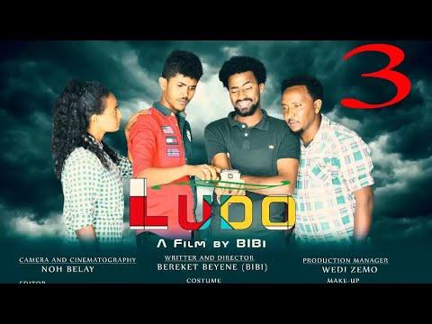 HDMONA New Eritrean Movie 2017: ሉዶ ብ በረከት በየነ (ቢቢ) Ludo by Bereket Beyene -- Part 3