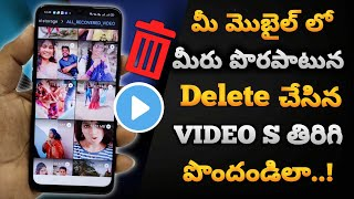 how to recover deleted videos from android phone || Esy way to recover deleted videos in 2020