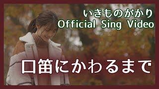 いきものがかり 『口笛にかわるまで』Sing Video