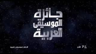 لاول مرة في العالم العربي…حفل جائزة الموسيقى العربية…انتظرونا الاحد في تمام الـ 7.45 مساءً
