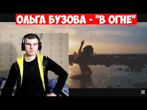 """Ольга Бузова - """"В огне"""" Mood Video Премьера 2020. Реакция Сержа"""