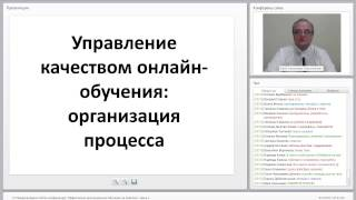 Управление качеством онлайн обучения׃ организация процесса