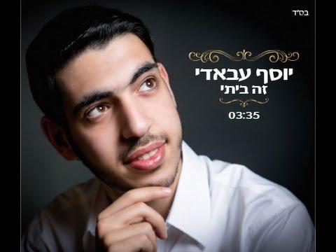 יוסף עבאדי זה ביתי |  Yossef Abadi This Is My Home - Zeh Beiti