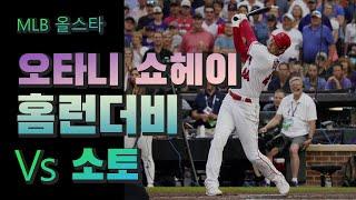 2021 MLB 올스타 홈런 더비 오타니 쇼헤이 &am…