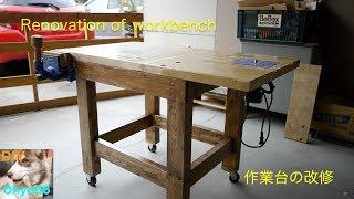 Renovation of workbench 作業台の改修
