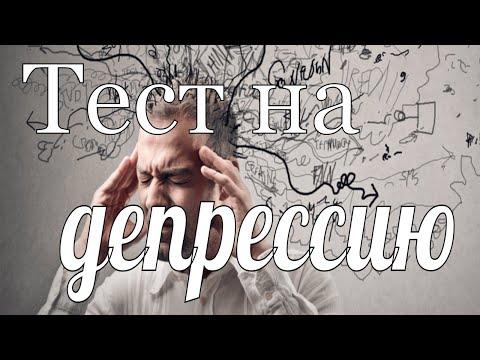 Психосоматика. Тест на депрессию и тревожность.