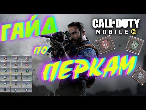 ГАЙД по ПЕРКАМ в Call of Duty: Mobile