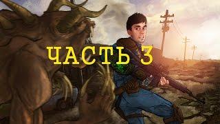 Скачать Fallout New Vegas Part 3 Каннибал Начало